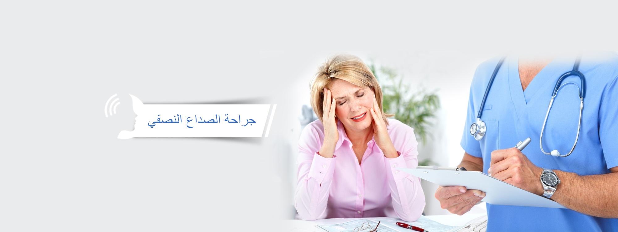 migren-cerrahisi